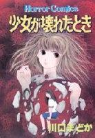 Shoujo ga Kowareta Toki