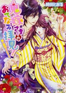 Oniyome-sama no Otenami Haiken! Series