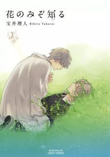 Hana nomi zo Shiru