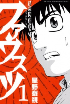 Shigyaku Keiyakusha Fausts