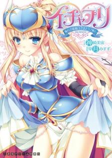 Icha-Pri: Akogare no Himekishi-sama to Love Shugyou