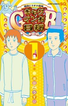 Masuda Kousuke Gekijou: Gag Mangabiyori GB