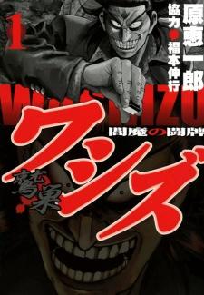 Washizu: Enma no Touhai