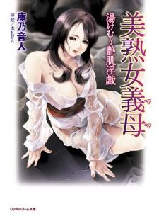Bijukujo Gibo: Yukemuri Tsuyahada Ingi