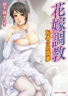 Hanayome Choukyou: Chijoku no Hirouen