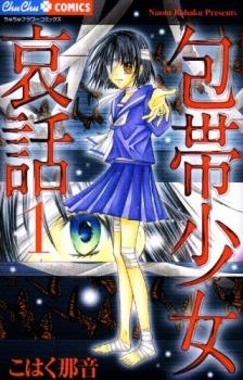 Houtai Shoujo Aiwa: Kokuchou no Noroi