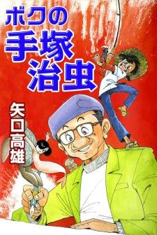 Boku no Tezuka Osamu