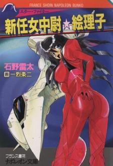 Star Fighter: Shinnin Onna Chuui☆Eriko
