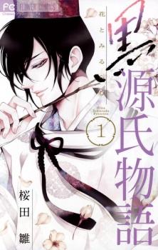 Kuro Genji Monogatari: Hana to Miruramu