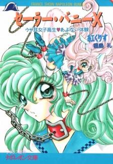 Sailor Bunny X: Usamimi Joshikousei♡Abunai Taiken