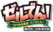 ZelDen!: Nariyuki Yuusha Link-kun