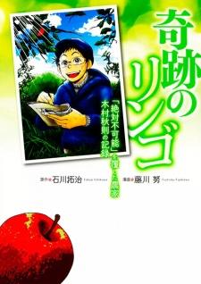 """Kiseki no Ringo: """"Zettai Fukanou"""" wo Kutsugaeshita Nouka Kimura Akinori no Kiroku"""