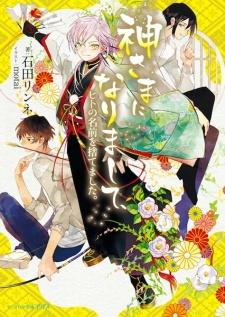 Kamisama ni Narimashite, Series