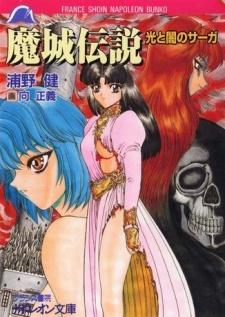Majou Densetsu: Hikari to Yami no Saga