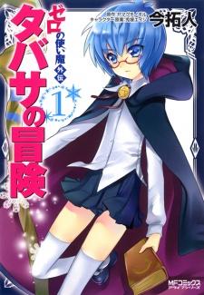 Zero no Tsukaima Gaiden: Tabitha no Bouken