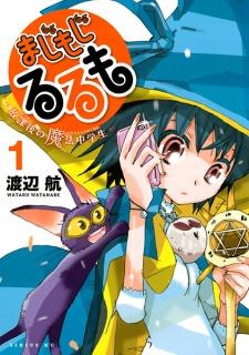 Majimoji Rurumo: Houkago no Mahou Chuugakusei