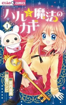 Haru to Mahou no Kagi