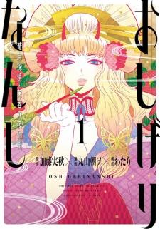 Oshigerinanshi: Rouchou Tantei Fuyou no Otogibanashi