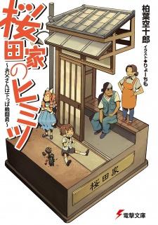 Sakurada-ke no Himitsu: Otousan wa Shitappa Sentouin