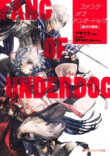 Fang of Underdog