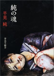Jun no Tamashii