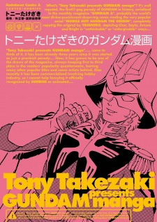 Tony Takezaki no Gundam Manga
