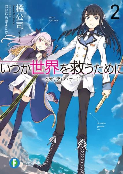 Image result for Itsuka Sekai wo Sukuu Tame ni