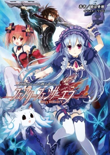 Fairy Fencer F: Sajin no Mantle wo Matou Mono-tachi