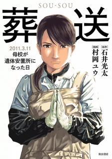 Sousou: 2011.3.11 Bokou ga Itaianchisho ni Natta Hi