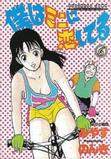 Boku wa Mini ni Koishiteru