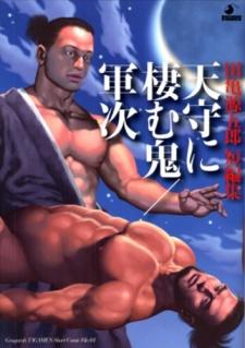 Tenshu ni Sumu Oni/Gunji