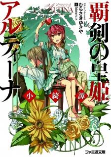 Haken no Kouki Altina: Shoukitan