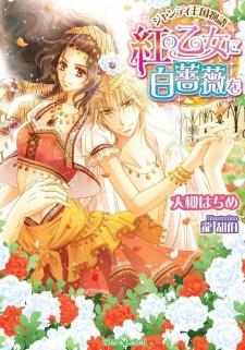 Gentil Oukoku Monogatari: Aka no Otome ni Shirobara wo
