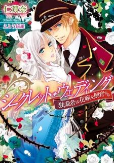 Secret Wedding: Dokusaisha wa Hanayome wo Shiiku suru