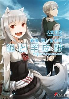 Shinsetsu Ookami to Koushinryou: Ookami to Youhishi
