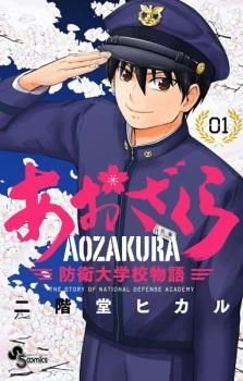 Aozakura: Bouei Daigakukou Monogatari