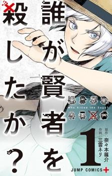 Dare Ga Kenja Wo Koroshita Ka Who Killed The Sage Manga