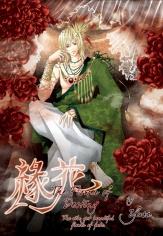 Flower of Fate/연화/Flower of Destiny