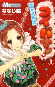 Koibana!: Koiseyo Hanabi