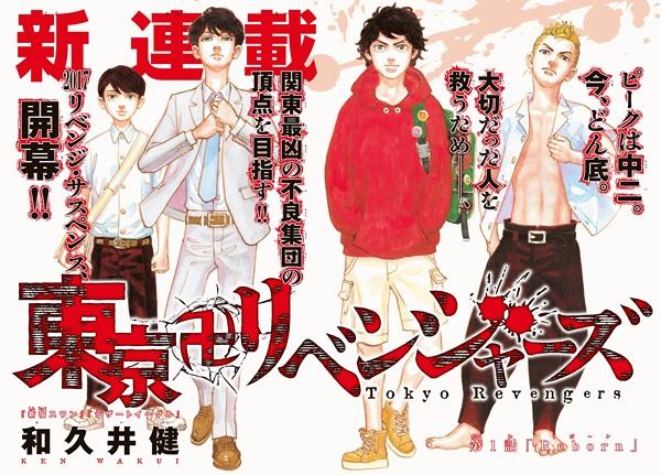 Tokyo卍Revengers | Manga - Pictures - MyAnimeList.net