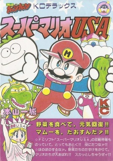 Super Mario Usa Manga Characters Staff Myanimelist Net