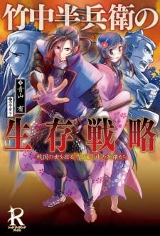 """Takenaka Hanbee no Seizon Senryaku: Sengoku no Yo wo Ayatsuru """"Chashitsu"""" no Naka no Eiyuu-tachi"""