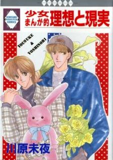 Shoujo Manga Teki Risou to Genjitsu