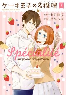 Cake Ouji no Spécialité | Manga - MyAnimeList.net