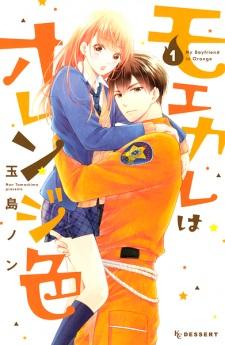 Moekare wa Orange-iro (My Boyfriend in Orange)   Manga