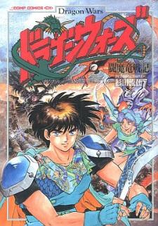 Dragon Wars: Toumaryuu Senki