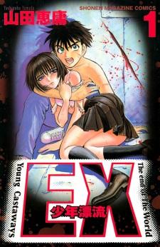 EX: Shounen Hyouryuu