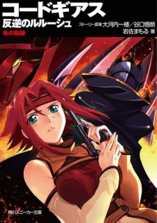 Code Geass: Hangyaku no Lelouch - Ake no Kiseki