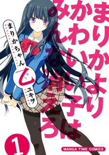 Marika-chan Otsu