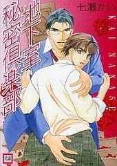 Chikashitsu Himitsu Club
